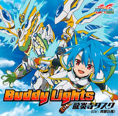 Buddy Lights