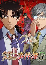 Kindaichi Shounen no Jikenbo Returns (2015)