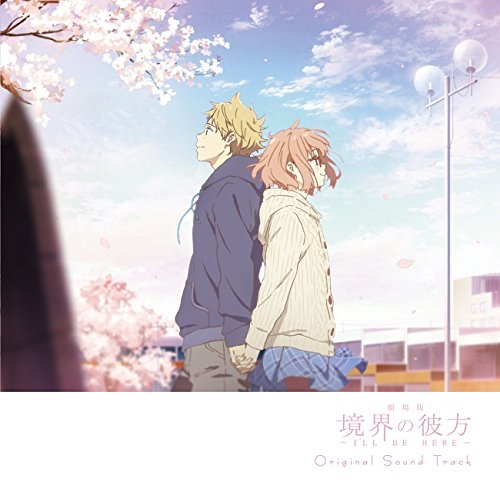 Kyokai no Kanata the Movie