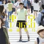 Yoshino Nanjo – Tokyo 1/3650 (1st Album)