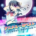 Anime Euro Best ~ School Edition ~