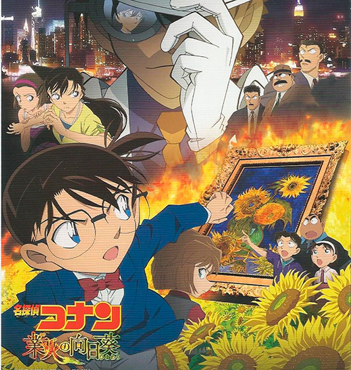 Detective Conan: Sunflowers of Inferno Original Soundtrack