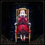 Yui Horie – Asymmetry (Single) K RETURN OF KINGS OP