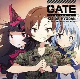 Kishida Kyodan & The Akeboshi Rockets – Gate: Sore wa Akatsuki no Yoni [PV]
